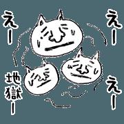 สติ๊กเกอร์ไลน์ Nekobokuro sticker 2.1