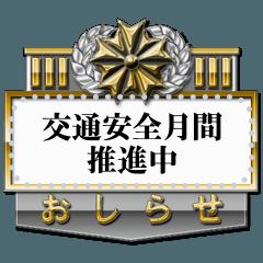 警官バッジ(日本語メッセージ)
