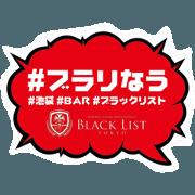 สติ๊กเกอร์ไลน์ BLACK LIST-TOKYO-