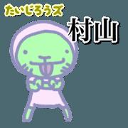 สติ๊กเกอร์ไลน์ Taijiro's Murayama