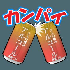 お酒の缶(シチュエーション)