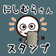 สติ๊กเกอร์ไลน์ Sticker of NISIMURA uses.