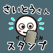 สติ๊กเกอร์ไลน์ Sticker of SAITOU uses.