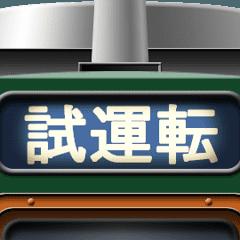 電車の方向幕 (急行) 5