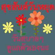 สติ๊กเกอร์ไลน์ สวัสดีดอกไม้ไทย สวัสดีวันจันทร์ สวยๆ