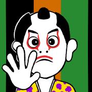 สติ๊กเกอร์ไลน์ Moving Kabuki Boy
