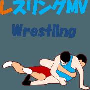 สติ๊กเกอร์ไลน์ Wrestling MV