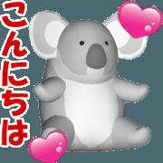 สติ๊กเกอร์ไลน์ (In Japanese) CG Koala (2)