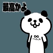 สติ๊กเกอร์ไลน์ INFINITE PANDA Vol.2
