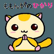 สติ๊กเกอร์ไลน์ Hikari of momonga