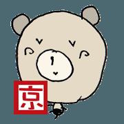 สติ๊กเกอร์ไลน์ Cookichi Thank you~Kyou Sticker