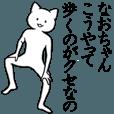 ★なおちゃん★面白スタンプ