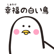 สติ๊กเกอร์ไลน์ Happy White Bird