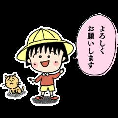 สติ๊กเกอร์ไลน์ Momoko Sakura's Chibi Maruko Chan Part 2