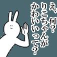 LINEスタンプランキング | りこちゃんが使う名前スタンプ