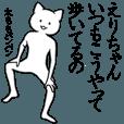 ★えりちゃん★面白スタンプ2