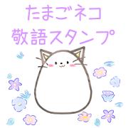 สติ๊กเกอร์ไลน์ EggCat honorific sticker