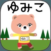 สติ๊กเกอร์ไลน์ Yumikochan kuma sticker