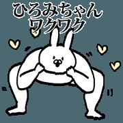สติ๊กเกอร์ไลน์ Sticker for Hiromichan