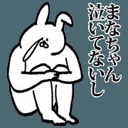 สติ๊กเกอร์ไลน์ Sticker for Manachan