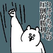 สติ๊กเกอร์ไลน์ Sticker for Ryochan