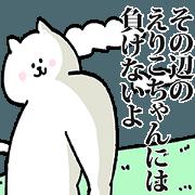 สติ๊กเกอร์ไลน์ Sticker for Erikochan