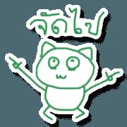 สติ๊กเกอร์ไลน์ แมวเขียว ดุ๊กดิ๊ก