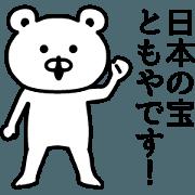 สติ๊กเกอร์ไลน์ Animation sticker of Tomoya