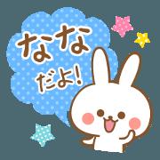 สติ๊กเกอร์ไลน์ Sticker to nana