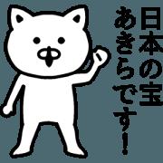 สติ๊กเกอร์ไลน์ Animation sticker of Akira