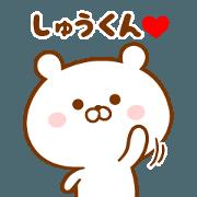 สติ๊กเกอร์ไลน์ Send it to your loved Shu-kun