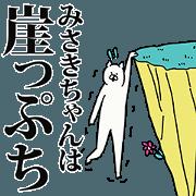 สติ๊กเกอร์ไลน์ Misakichan Sticker!!