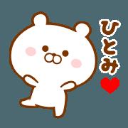 สติ๊กเกอร์ไลน์ Send it to your loved Hitomi