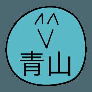 สติ๊กเกอร์ไลน์ Avant-garde Sticker of Aoyama