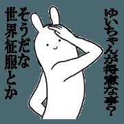 สติ๊กเกอร์ไลน์ yui's everyday name Sticker