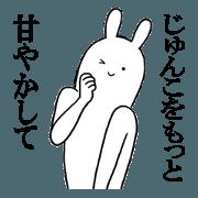 สติ๊กเกอร์ไลน์ Junko's everyday name Sticker