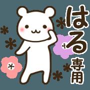 สติ๊กเกอร์ไลน์ For Haru