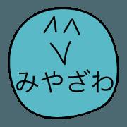 สติ๊กเกอร์ไลน์ Avant-garde Sticker of Miyazawa