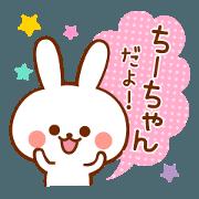 สติ๊กเกอร์ไลน์ Sticker to chi-chan