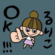 สติ๊กเกอร์ไลน์ my name is ruriko