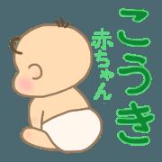 สติ๊กเกอร์ไลน์ For baby KOUKI'S Sticker