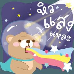 น้องหมีสีน้ำตาล ตะลุยอวกาศ