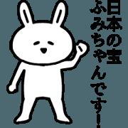 สติ๊กเกอร์ไลน์ Animation sticker of Fumi-chan
