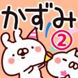 【かずみ】専用2