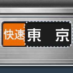 LCD式ロールサイン(メッセージ)日本語