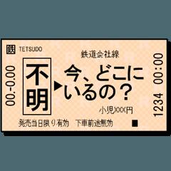 日本の鉄道の切符(小 3)