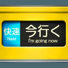 方向幕(黄色 5)