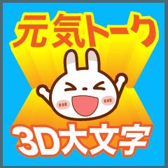 元気トーク【3D大文字】ブチうさぎ
