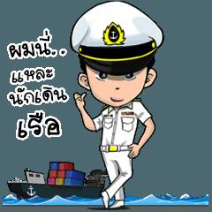 นักเดินเรือ จอมป่วน