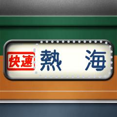 列車の方向幕(メッセージ)